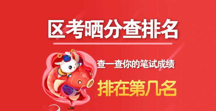 2019广西公务员考试晒分查排名