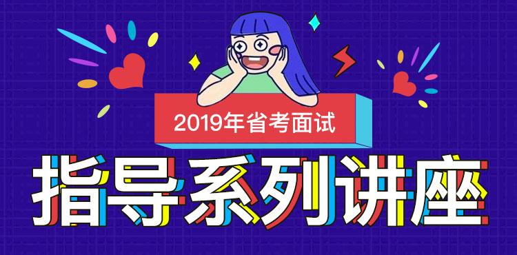 2019省考面试指导系列讲座