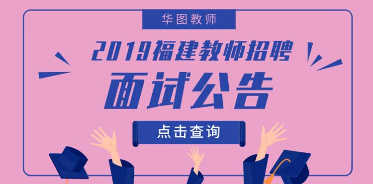 2019福建教师招聘面试公告