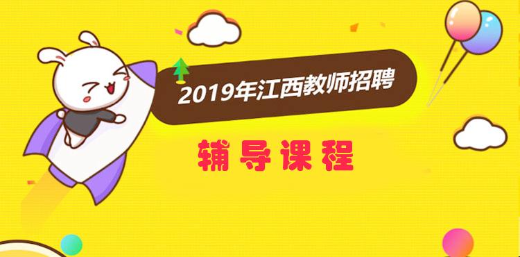 2019江西(xi)教師招聘輔導