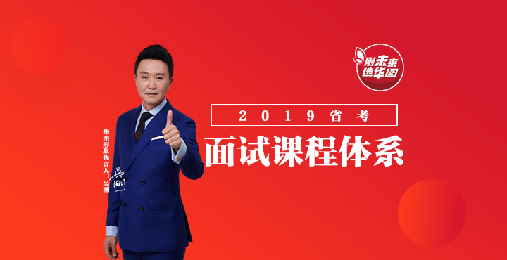 2019广西公务员面试课程体系