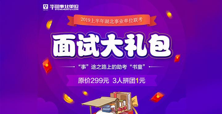 2019湖北事�I�巍馕幻嬖�大�Y包
