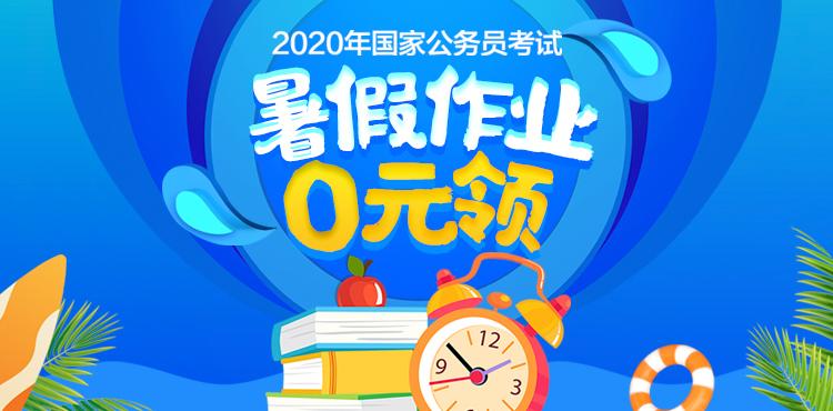 2020年国家betway必威体育必威体育 betwayapp暑假作业