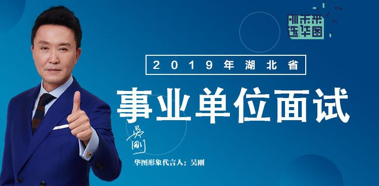 2019湖北事�I�挝幻嬖��n程