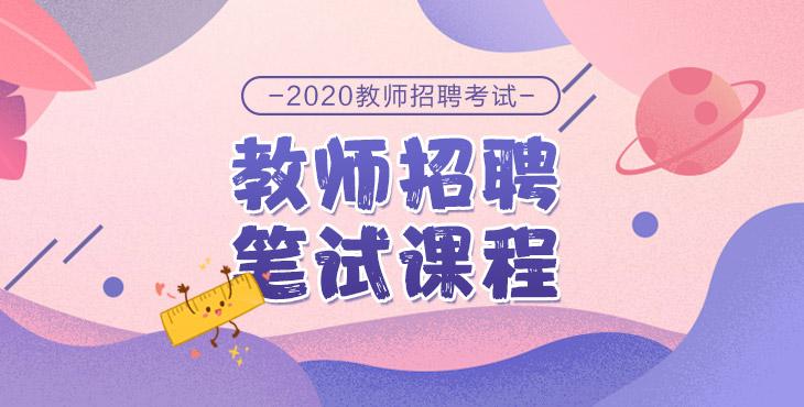 2020山东教师招聘考试笔试课程