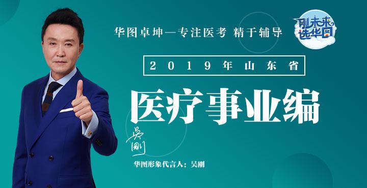 山东省医疗卫生事业编笔试课程