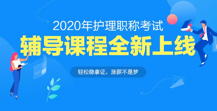 2020护理职称辅导课程全新上线