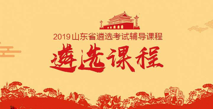 2019山东省公选遴选笔试辅导课程