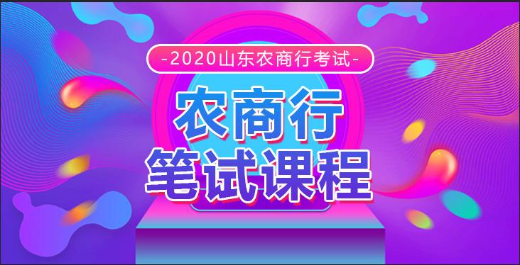 2020山东农商行考试笔试辅导课程