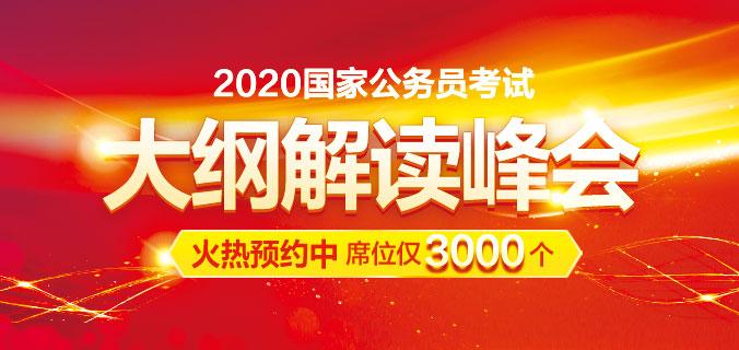 2020国考公告大纲解读峰会