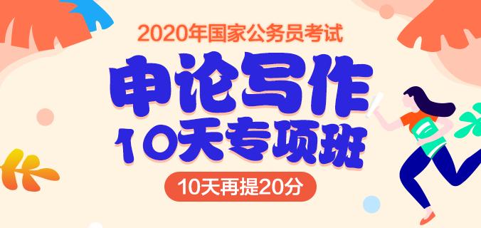 2020年国考申论写作10天专项班