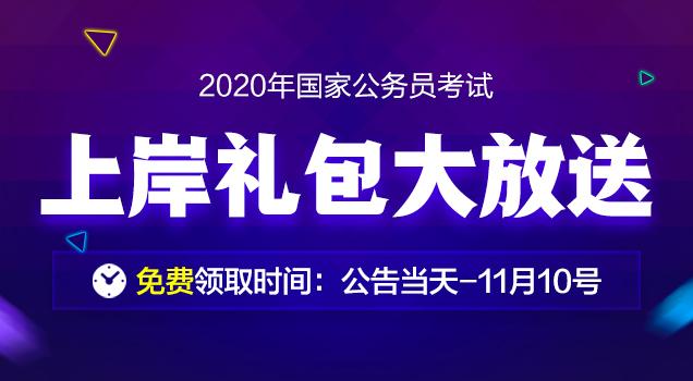2020年国考上岸大礼包