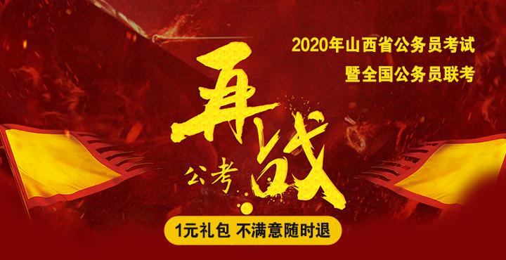 2020山西省公務員(yuan)考試再戰公考