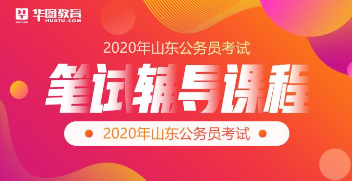 2020山东公务员考试基地班