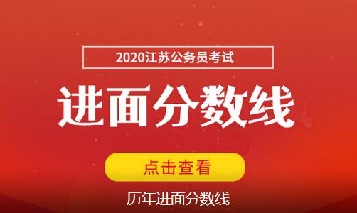 2020江甦公務員考試歷年進面分(fen)數線(xian)查(cha)詢(xun)