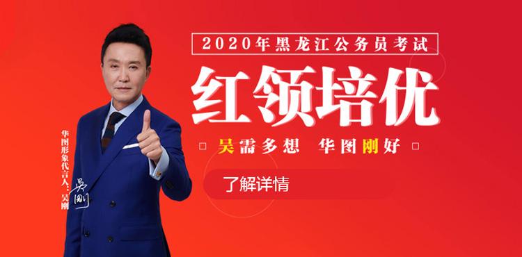 2020年黑龍江(jiang)省公務員考試紅領(ling)培優課程(cheng)