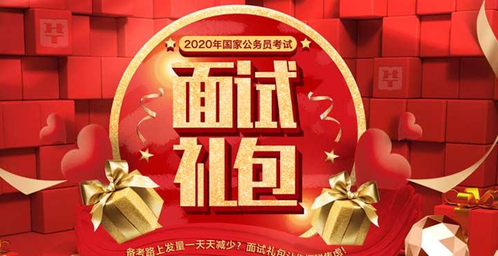2020國(guo)家公務員考試面(mian)試禮包