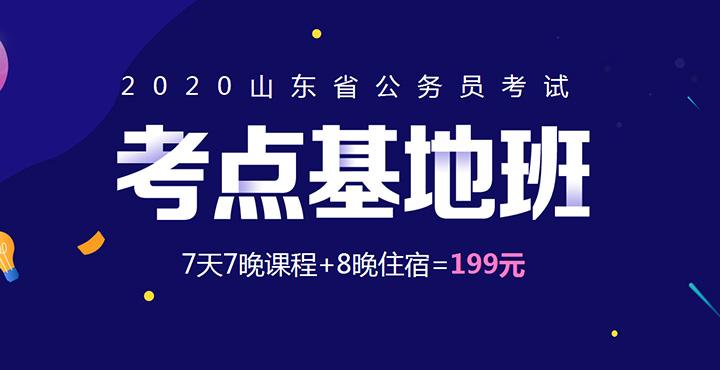 2020山东省考考点基地班