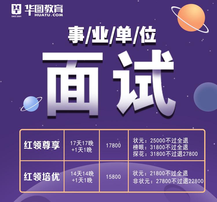 2019青海省下半年事業單(dan)位面試課程
