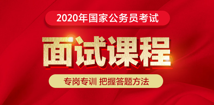 2020國家(jia)公務員(yuan)考試面試課程