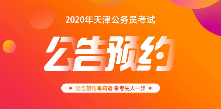 2020天津市考公告(gao)預約