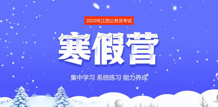 2020江西(xi)公務員考(kao)試(shi)寒假營