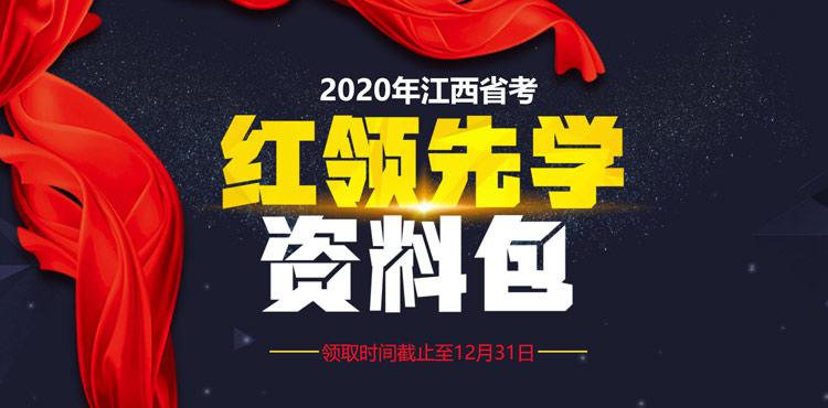 2020江西(xi)省考(kao)紅領資料包