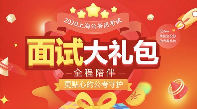 2020上海(hai)公務員面試一元禮包