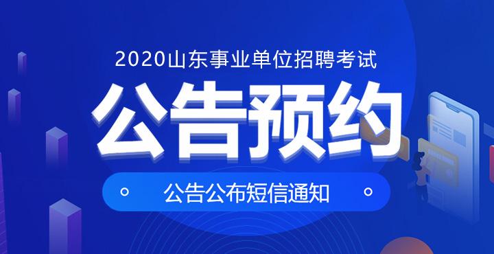 2020山东事业单位招聘考试公告预约