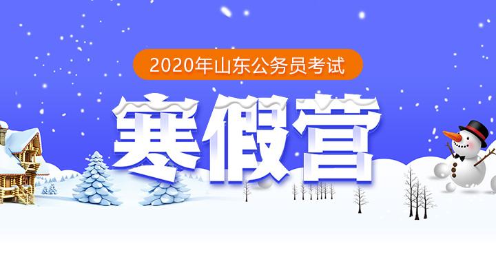 2020山东公务员考试寒假营