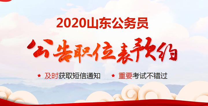 2020山东公务员开始公告职位表预约