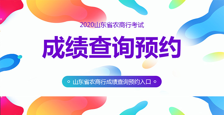 2020山东农商行考试笔试成绩预约