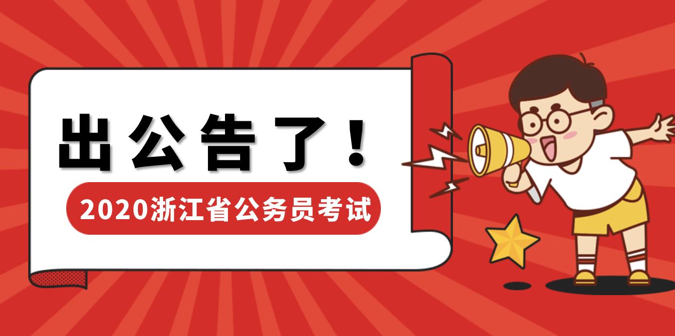 2020浙江省(sheng)公務員考試公告