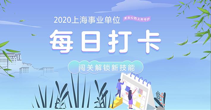 """2020事業單位""""30關打卡(ka)""""計劃"""