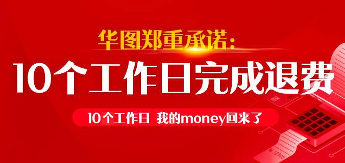 華圖教育鄭重承諾:10個(ge)工作日完成退費
