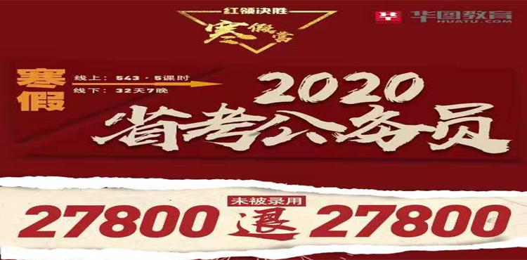 2020青海省考(kao)紅領決勝(sheng)寒假營(ying)