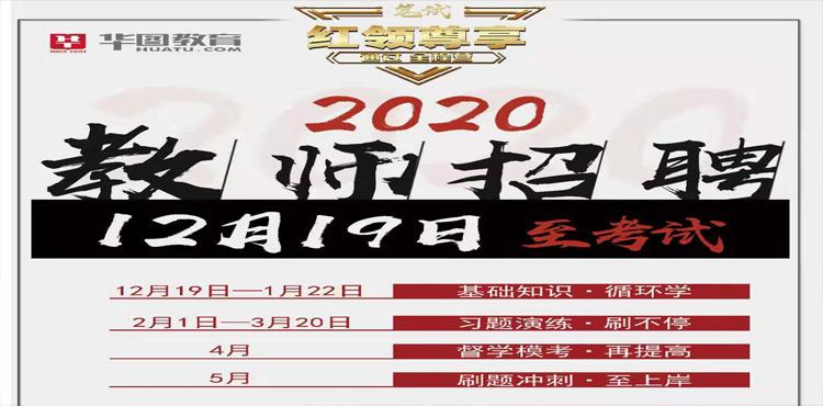 2020教師(shi)招聘(pin)紅領尊享