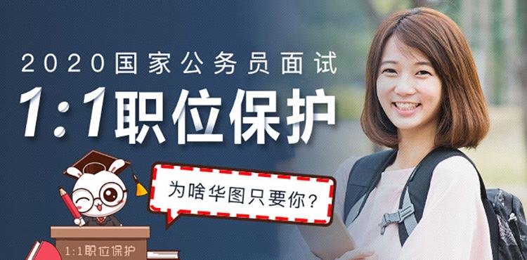 2020年國家公務員面試1:1職位保護(hu)