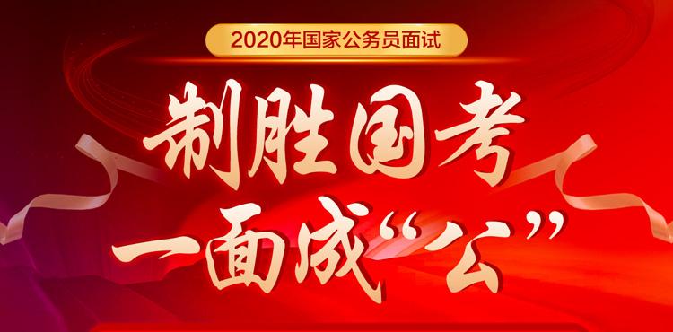 """制(zhi)勝(sheng)國考 一面成""""公"""""""