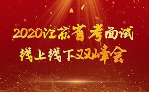 2020江甦公務員面試yun)廡痛da)剖(pou)析直播峰會