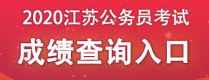 2020江甦公務員考試(shi)成績查詢入口及時間(jian)