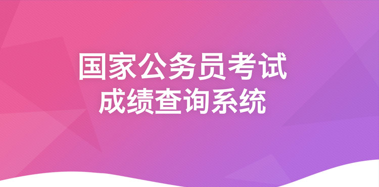 國考成績成績排(pai)名(ming)