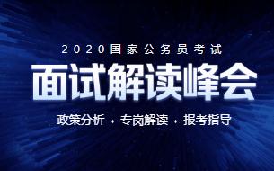 2020國考面試峰會(hui)