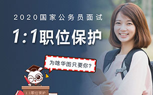 2020國考面試職位1︰1保護(hu)