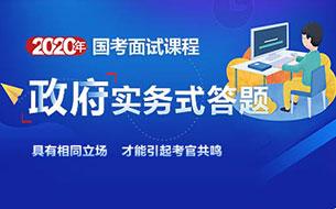 2020國考政府(fu)實務式(shi)答題專題