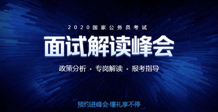 2020國家公務員面(mian)試(shi)解析峰會(hui)