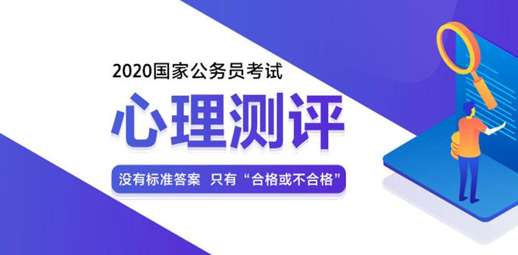 2020國考面試心(xin)理(li)測評