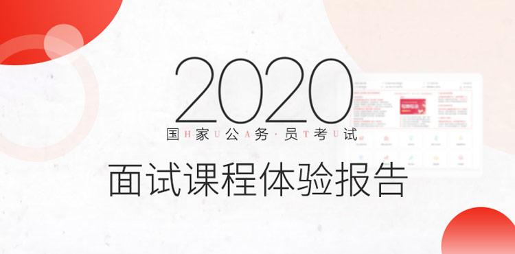 2020國考(kao)面試(shi)體(ti)驗報告(gao)