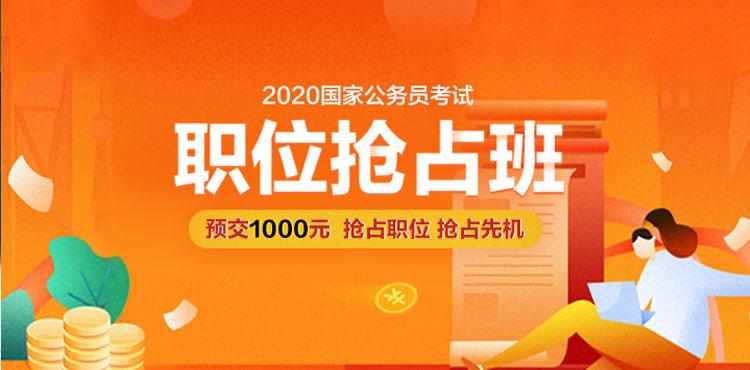 2020國考(kao)面試(shi)職位搶佔班