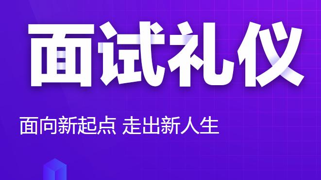 2020國考面試禮(li)儀